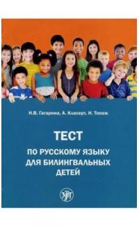 Test po russkomu iazyku dlia bilingval'nykh detei [Russian Test for Bilinugal Ch]