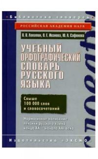 Uchebnyi orfograficheskii slovar'. 100 000 slov [Learner's Spelling Dictionary]
