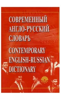 Sovremennyi anglo-russkii slovar' [Contemporary English-Russian Dictionary&CD]