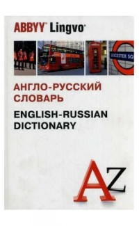 Anglo-russkii slovar' [English-Russian Dictionary]