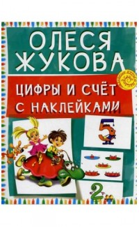 Tsifry i schet s nakleikami [Numbers and Count with Stickers. Workbook]