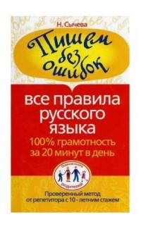 Pishem bez oshibok. Vse pravila russkogo iazyka [Write Without Mistakes. All Rules of Russian Language]
