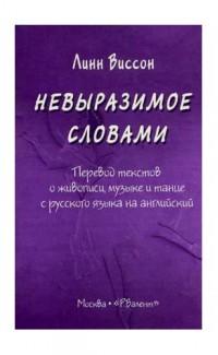 Nevyrazimoe slovami [Inexpressible by Words. Translating Texts About Art, Music]