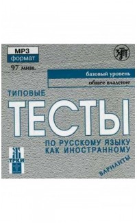 Tipovye testy. Bazovyi uroven'. CD [Tests for Basic Level. On a CD]