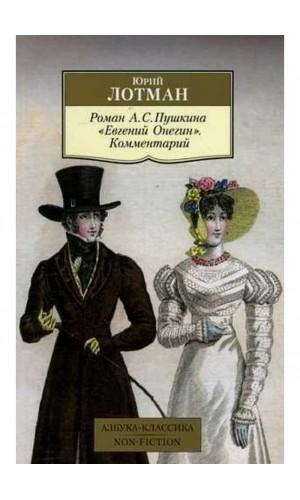 Roman Pushkina Evgenii Onegin - Kommentarii [Eugene Onegin. Commentary]