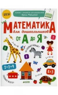 Matematika dlia doshkol'nikov ot A do Ia [Math for Kids, From A to Z]