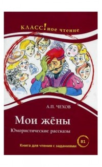 Moi zheny [My Wives. Funny short stories]