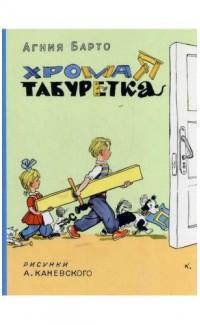 Khromaia taburetka. Sbornik stikhov [Limping Chair. Poems for Kids]