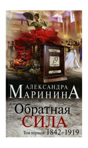 Obratnaia sila. 3 Books. 1842-1997 [The Reverse Power. Trilogy. 1842-1997]