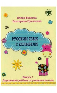 Russkii iazyk s kolybeli [Russian from Cradle and Up Guide for Parents]