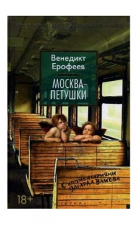 Moskva-Petushki s kommentariiami E. Vlasova [Moscow to the End of Line. Novel]