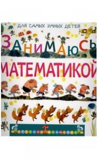 Zanimaius' matematikoi [I Study Math. Fun activity book for small children]