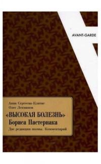 Высокая болезнь Бориса Пастернака. Две редакции поэмы. Комментарий