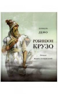Zhizn' i udivitel'nye prikliucheniia Robinzona Kruzo [Robnison Crusoe's Adventures]