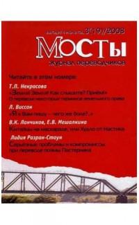 Mosty - 3(19) 2008. Translators and Interpreters' Journal