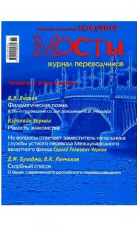 Mosty - 4(36) 2012. Translators and Interpreters' Journal