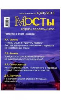 Mosty - 4(40) 2013. Translators and Interpreters' Journal