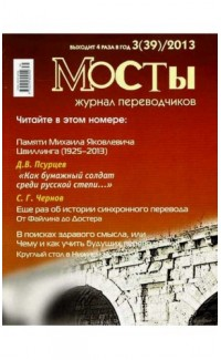 Mosty - 3(39) 2013. Translators and Interpreters' Journal