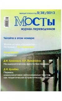 Mosty - 2(38) 2013. Translators and Interpreters' Journal