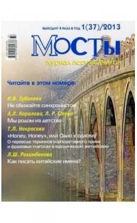 Mosty - 1(37) 2013. Translators and Interpreters' Journal