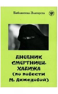 Dnevnik smertnitsy. Khadizha [Diary of a Kamikaze. Khadizha Level B2]