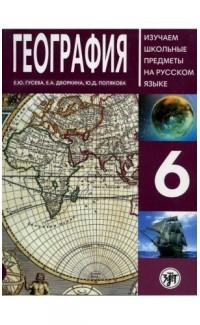 Geografiia. 6 klass. Posobie po russkomu iazyku [Geography: 6 Grade. Russian Tex]
