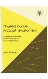 Trudnye sluchai russko grammatiki [Difficult Cases in Russian Grammar]