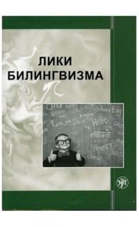 Liki bilingvizma [Faces of Bilingualism]