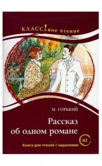 Rasskaz ob odnom romane [Story About One Romance Chtenie dlia studentov]