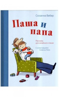 Pasha i papa. Rasskazy [Pasha and His Dad. Stories for Family Reading]