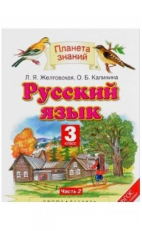 Russkii iazyk. 3 klass (2 chasti) [Russian language. 3 cells. 2 books]