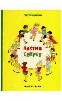 Nastin sekret [Nastya's Secret]