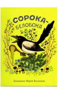 Soroka-beloboka [Magpie White-Side]