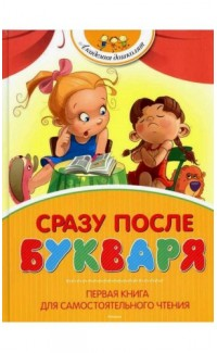 Srazu posle Bukvaria. Pervaia kniga [Right After ABC's. First Reader]