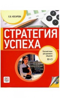Strategiia uspekha. Russkii dlia delovogo obshcheniia [Success Strategy. &CD]