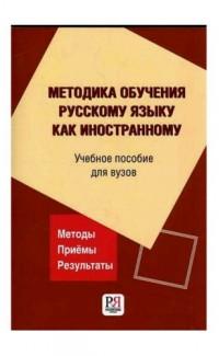 Metodika obucheniia russkomu iazyku kak inostrannomu [Teaching Russian Methodolo]