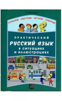 Prakticheskii russkii iazyk v situatsiiakh i illiustratsiiakh [Practical Russian