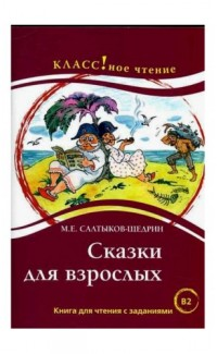 Skazki dlia vzroslykh. Chtenie dlia studentov [Fairy Tales for Grown Ups Reader]
