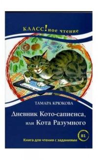 Дневник Кото-сапиенса или Кота Разумного. Чтение для студентов (B1)