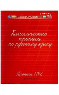 Klassicheskie propisi po russkomu iazyku. 2 tetradi [Classic Penmenship Workbook]