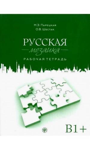 Russkaia mozaika. Rabochaia tetrad [Russian Mosaic. Workbook Level B1]