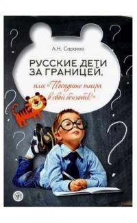 Russkie deti za granitsei ili Posadite tigra v benzobak [Russian Children Abroad. Manual]