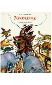 Tarakanishche [The Big Cocroach Poem]
