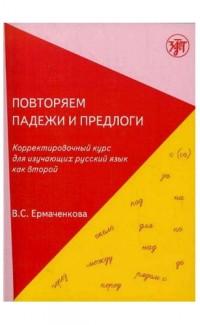 Повторяем падежи и предлоги: корректировочный курс для изучающих русский язык как второй.