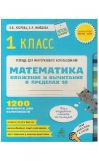 Slozhenie i vychitanie v predelakh 10 Matematika 1 klass [Addition and subtraction]