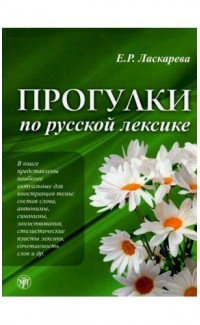 Progulki po russkoi leksike [Strolls Along the Russian Lexicon. Exercises]