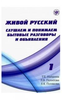 Zhivoi russkii-1. Slushaem i ponimaem bytovye razgovory i ob''iavleniia [Listen