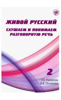 Zhivoi russkii-2. Slushaem i ponimaem razgovornuiu rech' [Listen & Understand]
