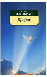 Prorok [The Prophet]