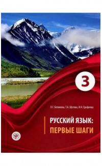 Russkii iazyk. Pervye shagi Vyp 3 [Russian Language: First Steps] & CD